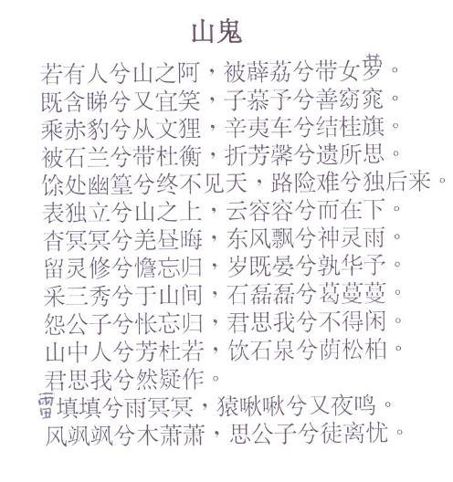 testo-cinese