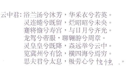 dallacqua_testo-cinese2_yun-zhong-jun
